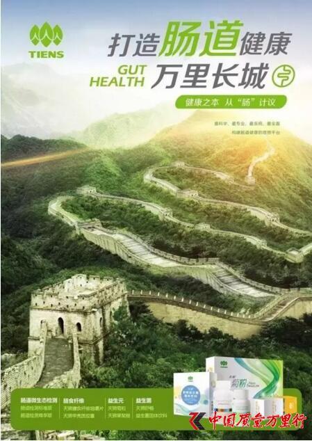 天狮推出肠道健康微生态系列产品