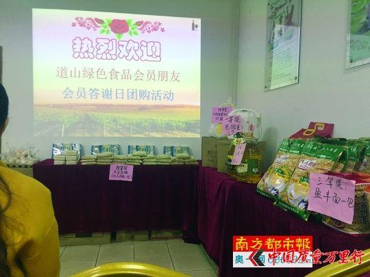 团购会现场摆满了各种赠送给老人的礼物。