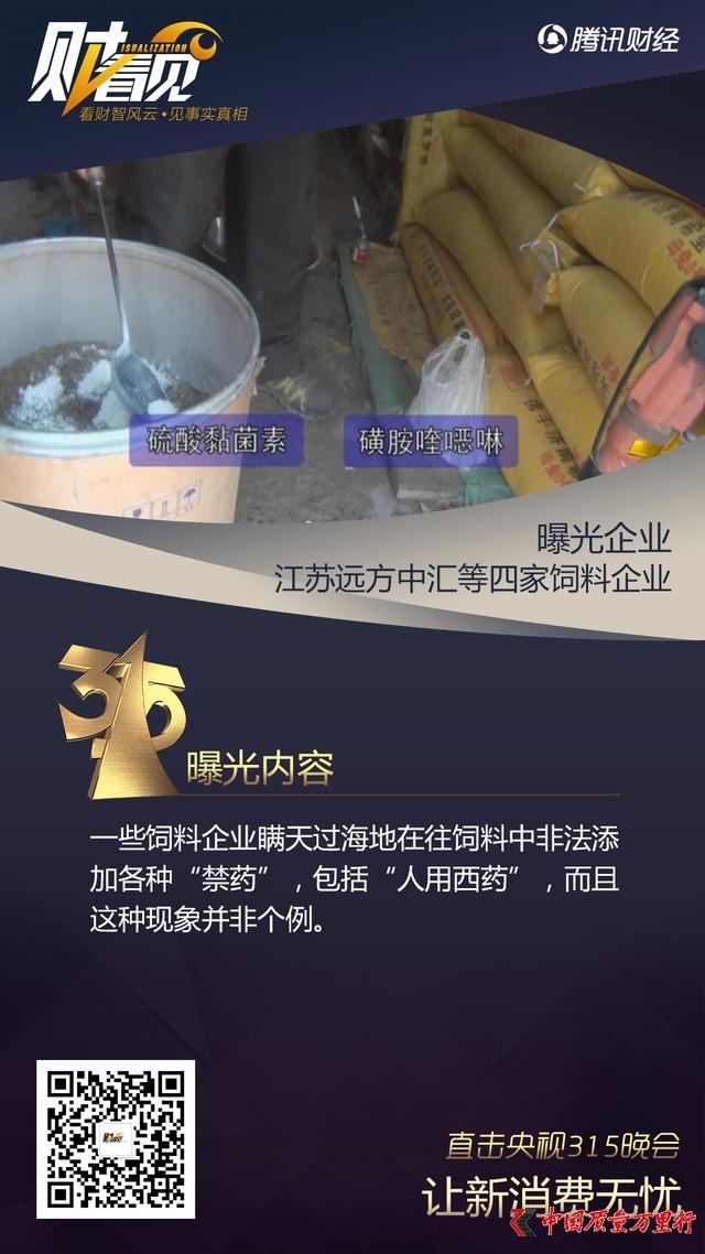 [315]江苏远方中汇等4企业被曝光:违规使用药物添加剂