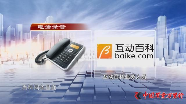 """央视315曝光互动百科成最大虚假广告""""垃圾站"""""""