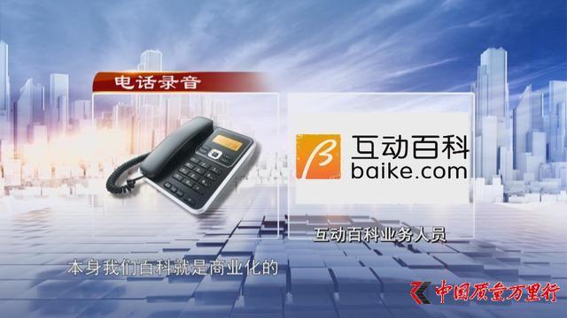 """[315]央视曝光互动百科成最大虚假广告""""垃圾站"""""""