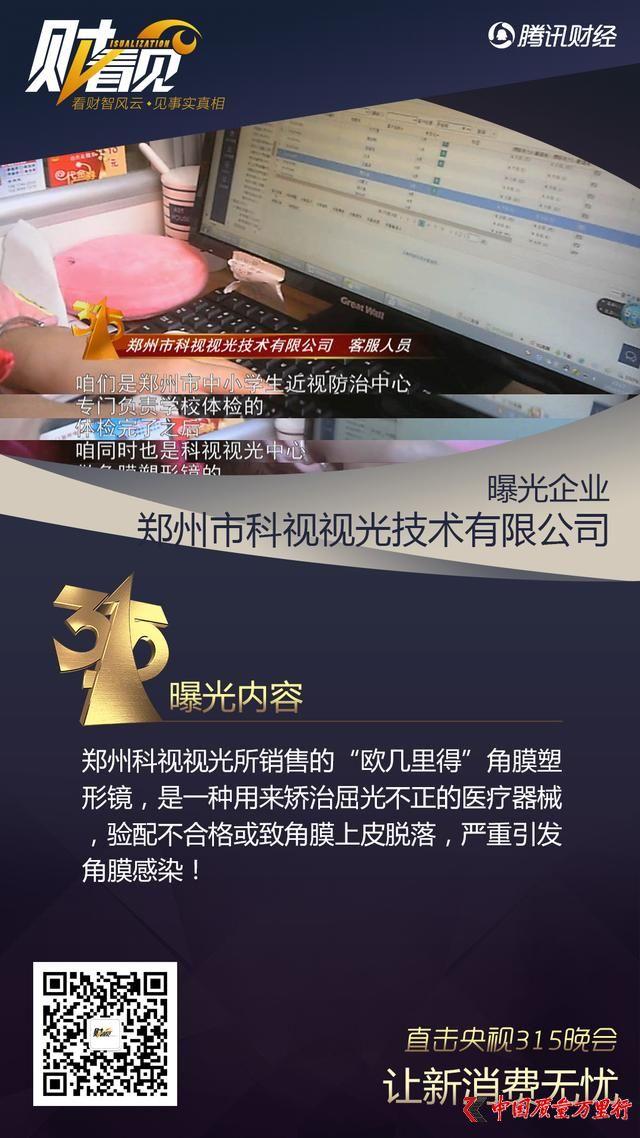 [315]郑州科视视光魔爪伸进几百所学校:危害13万孩子眼睛