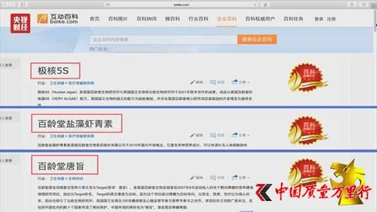[315]央视曝光互动百科成最大虚假广告垃圾站