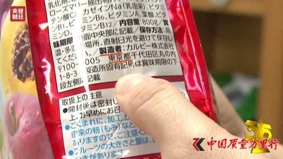 [315]央视315曝光日本辐射食品流入国内 涉及永旺超市无印良品等