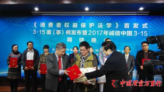 中国消法研究会发布年度十大3・15案(事)例