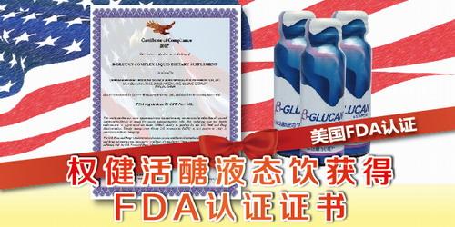 权健集团活醣液态饮喜获美国FDA认证证书
