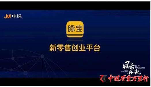 """引爆创业狂潮 """"脉宝云店""""明日隆重上线"""