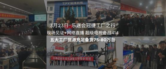 乐视414再推买会员送硬件 超级电视最高省3299元