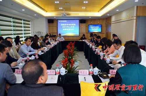 30家直销企业在荣格参加深圳直销监管会议