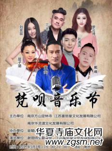 南京方山定林寺将在五月举办第三届佛教音乐节