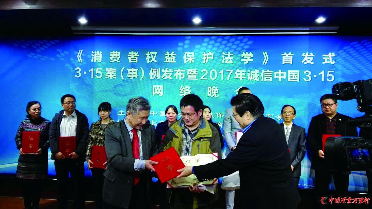 [质量观察]中国消法研究会发布年度十大3・15案(事)例