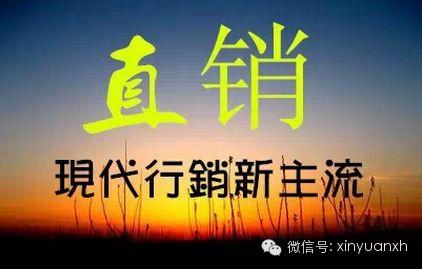 顶层设计滞后 2017年中国直销行业或将遭遇五大尴尬