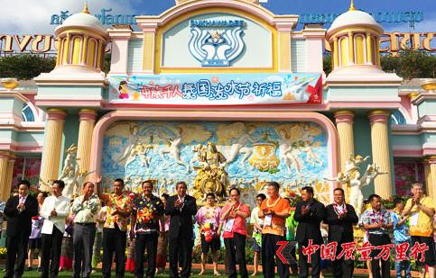 中旅总社泰国举办千人泼水节祈福活动