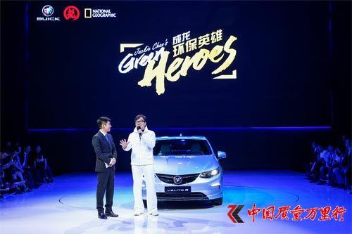 别克VELITE 5增程型混合动力车亮相2017上海国际车展