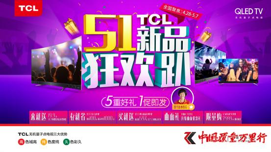 """TCL五一狂欢趴 携量子点新品大放""""价"""""""