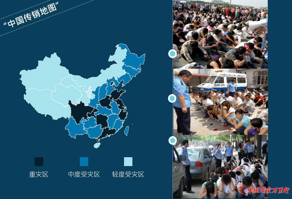 """从地理位置的""""优越性""""看中国传销发展的""""顽强性"""""""