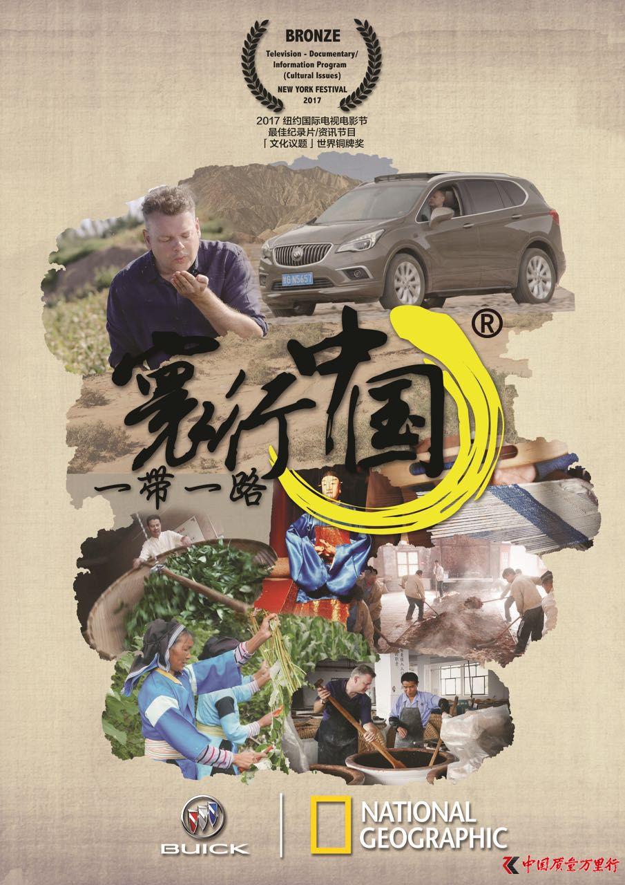 国家地理纪录片《寰行中国 一带一路》获世界大奖