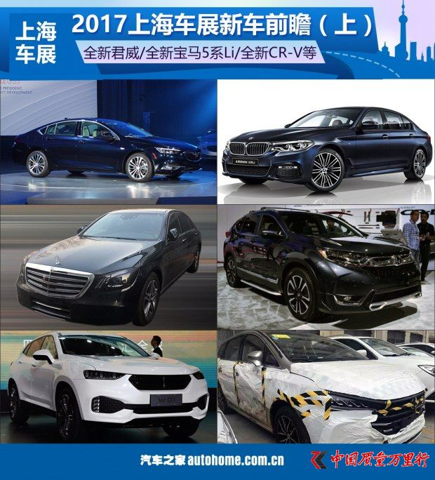 新君威/5系等 上海车展新车前瞻(上)