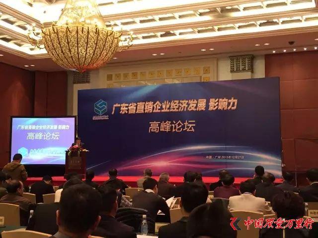 广州市直销企业总部占全省四成以上