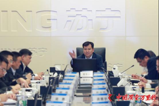 """苏宁张近东提出五项承诺服务 助力首个""""中国品牌日"""""""