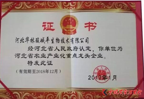 """华林再次被河北省政府认定为""""农业产业化重点龙头企业"""