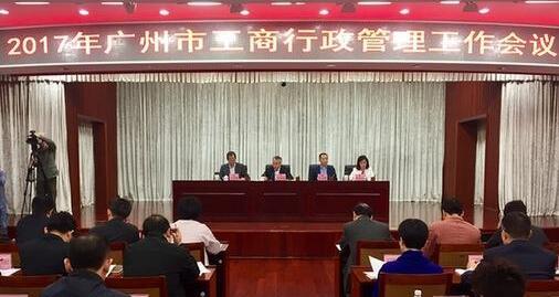 广州市工商局:探索新形势下直销监管的新路子