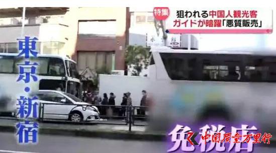 """中国""""黑导游""""在日本骗客全程曝光,黑心程度令人发指"""