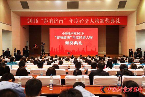 """马纯济获2016年度""""影响济南""""功勋人物荣誉"""