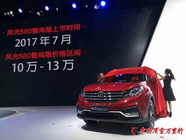 风光580智尚版新发亮相上海车展