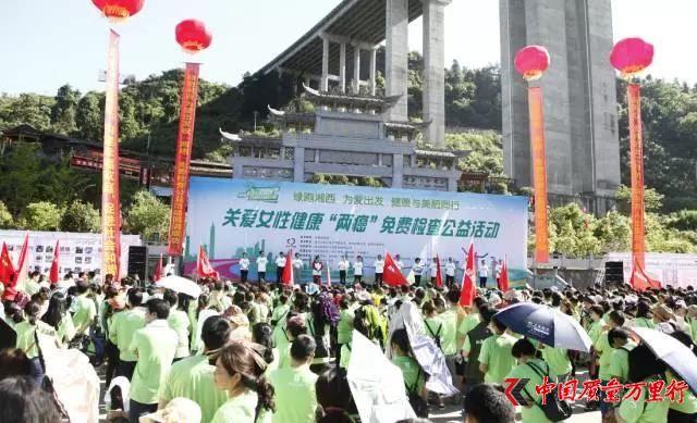 """绿之韵集团关爱女性""""两癌""""检查救助暨绿跑成功举行"""