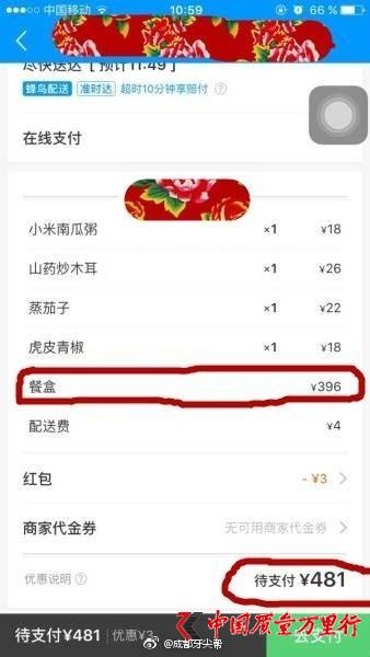 饿了么外卖网站现99元天价餐盒 网友:这是镀了金?
