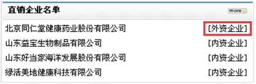 """揭秘:刚拿牌的""""同仁堂""""是家合资企业"""