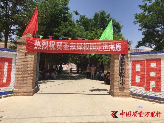 """绿爱延续,圣象""""绿校园""""公益行动走进宁夏!"""