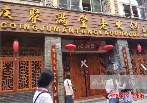 成都老火锅店被查 现场查获老油成品及作案工具20名嫌犯被捕