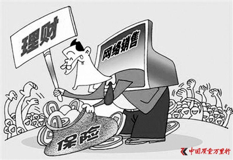"""""""三看""""辨别网络保险真伪"""