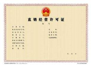 2017年中国直销牌照将有望破百张