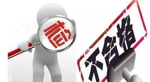 重庆市食品药品监督管理局:同仁堂万和上质检黑榜