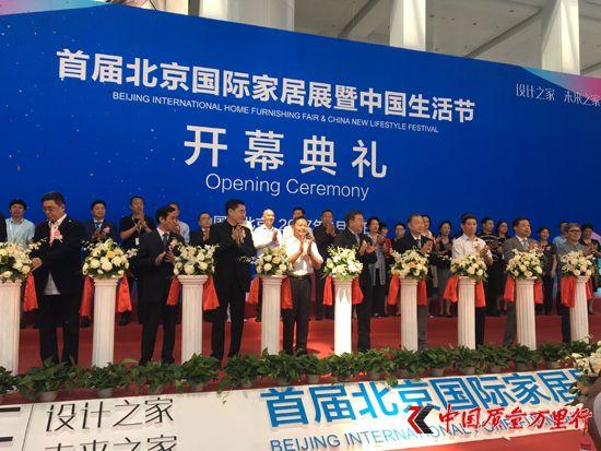 首届北京国际家居展暨中国生活节盛大开幕!