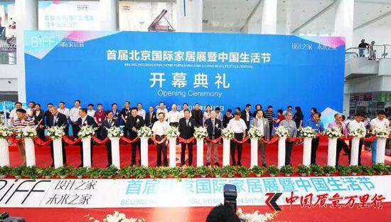 BIFF・2017首届北京国际家居展暨中国生活节现场直击
