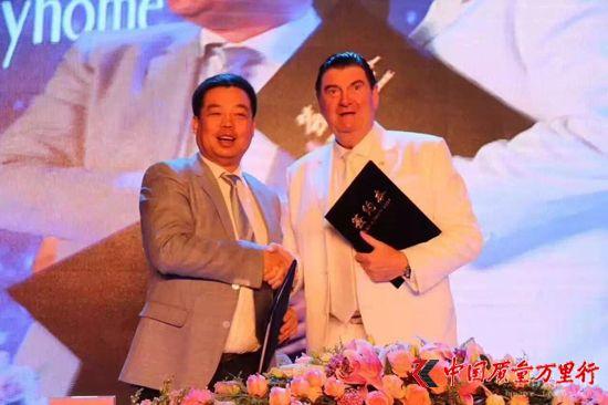 居然之家&红点战略合作发布会在京盛大举行