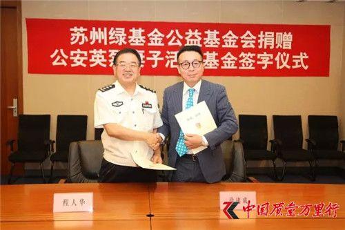 中国公安民警英烈基金会与绿基金在公安部签约
