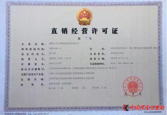湖南吉美荣获第87张直销牌照 曾被曝涉传与虚假宣传