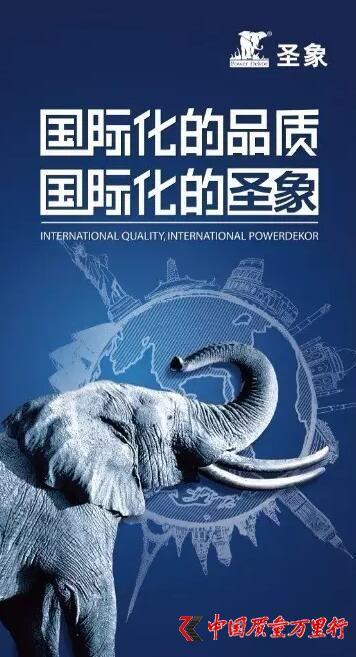 圣象集团第十次受邀出席世界经济论坛新领军者年会