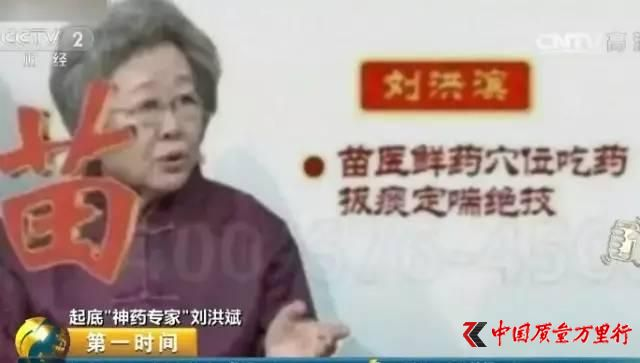 集齐了!诈骗了半个中国的四大神医全部被曝光