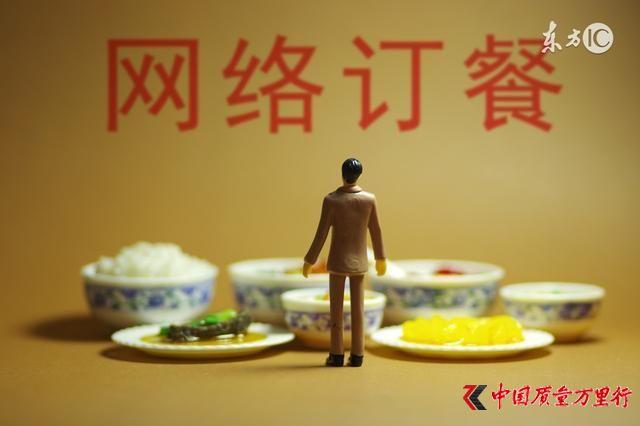 """网售食品违法将被多部门""""联惩"""""""