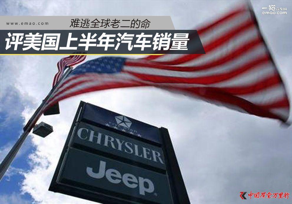 评美国上半年汽车销量:难逃全球老二的命