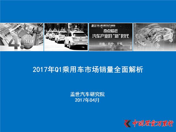 盖世汽车研究院:2017年Q1乘用车市场销量全面解析