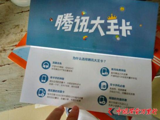 """消费者体验""""腾讯大王卡"""" 喜忧参半"""