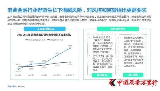 2017年消费投诉双月榜: 微商多传销骗局 共享单车投诉增加
