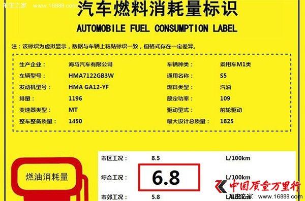 海马S5增搭1.2T发动机 百公里综合油耗6.8L